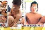 [NISHIAZABU STUDIO] NISHIAZABU FILM STUDIO 34 (西麻布撮影所 34)