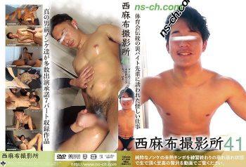 [NISHIAZABU STUDIO] NISHIAZABU FILM STUDIO 41 (西麻布撮影所 41)