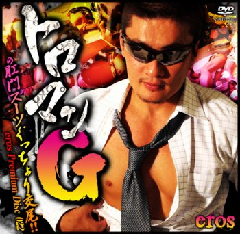 [KO EROS] EROS PREMIUM DISC 022 – TOROMAN G (トロマンGの肛門スーツぐっちょり交尾!!)
