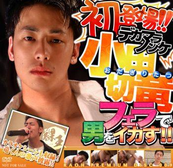 [KO RAOH] RAOH PREMIUM DISC 009 – 初登場!小田切竜 フェラで男をイカす!!