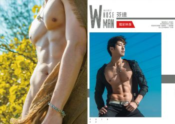 [PHOTO SET] WHOSE MAN 4 – 明星教練/男丁格爾-芬達 全裸非全見寫真書