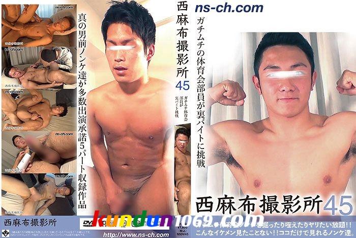 [NISHIAZABU STUDIO] NISHIAZABU FILM STUDIO 45 (西麻布撮影所 45)