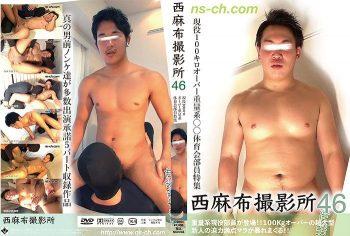 [NISHIAZABU STUDIO] NISHIAZABU FILM STUDIO 46 (西麻布撮影所 46)