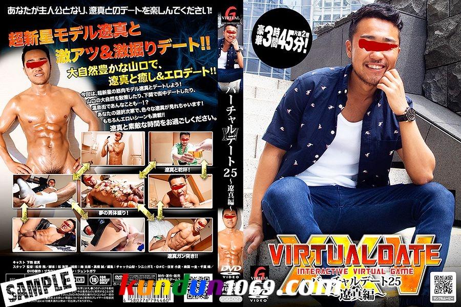 [G@MES VIRTUAL G] VIRTUAL DATE 25 – RYOUSHIN (バーチャルデート25 ~遼真編~)