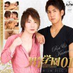 [KO DANSHI GAKUEN] DANSHI GAKUEN PREMIUM DISC 002 – 男子学園 01 REI & KARUMA