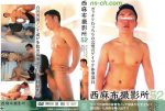 [NISHIAZABU STUDIO] NISHIAZABU FILM STUDIO 52 (西麻布撮影所 52)