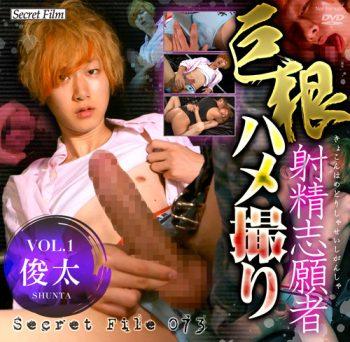 [KO SECRET FILM] SECRET FILE 073 – 巨根ハメ撮り射精志願者vol.1俊太