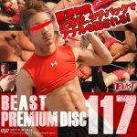 [KO BEAST] BEAST PREMIUM DISC 117 – 藍澤旬貴