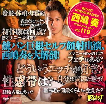 [KO BEAST] BEAST PREMIUM DISC 119 – 西嶋奏を大解剖!