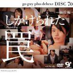[KO GO GUY PLUS] G+ DELUXE DISC 070 – しかけられた罠~面接編~
