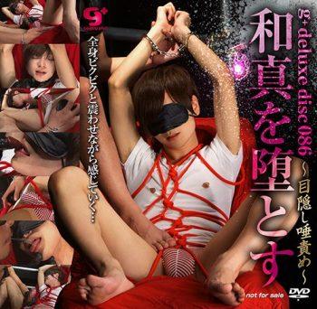 [KO GO GUY PLUS] G+ DELUXE DISC 086 – カズマを堕とす~目隠し唾責め~