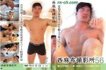 [NISHIAZABU STUDIO] NISHIAZABU FILM STUDIO 56 (西麻布撮影所 56)