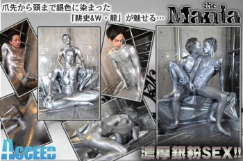 ACST013 – TheMania[耕史&W・龍]全身を染め上げ濃厚銀粉SEX!!