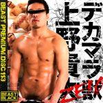 [KO BEAST] BEAST PREMIUM DISC 113 – デカマラ獣 上野貴大