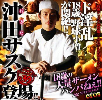 [KO EROS] EROS PREMIUM DISC 039 – 沖田サスケ登場!