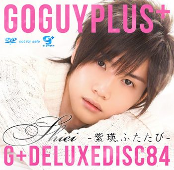 [KO GO GUY PLUS] G+ DELUXE DISC 084 – SHIEI 紫瑛ふたたび