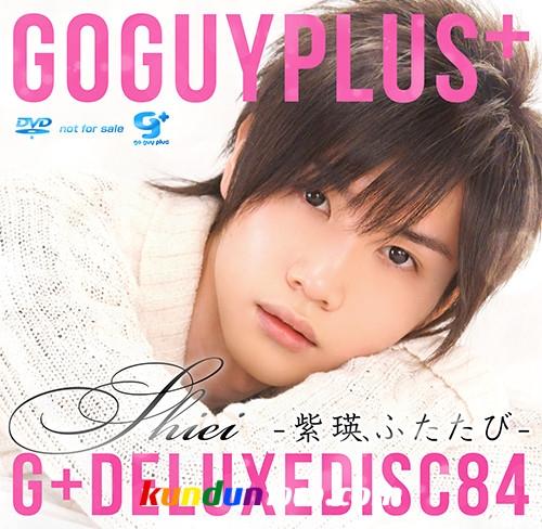 [KO GO GUY PLUS] G+ DELUXE DISC 084 – SHIEI 紫瑛ふたたび