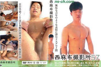 [NISHIAZABU STUDIO] NISHIAZABU FILM STUDIO 57 (西麻布撮影所 57)