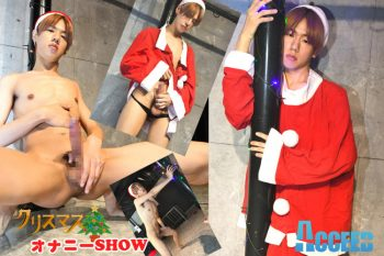 OCON041 – 聖なる夜に精なる液が降り注ぐ!ホワイトクリスマスオナニーSHOW!