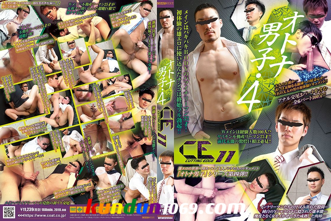 [COAT WEST] CUTTING EDGE 11 オトナ男子・4