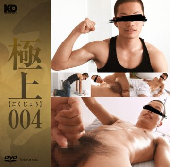 [KO] 極上 PREMIUM DISC 004 (極上004)