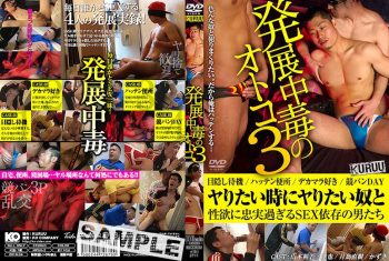 [KO KURUU] MEN IN CRUISING SEX ADDICT 3 (発展中毒のオトコ 3)
