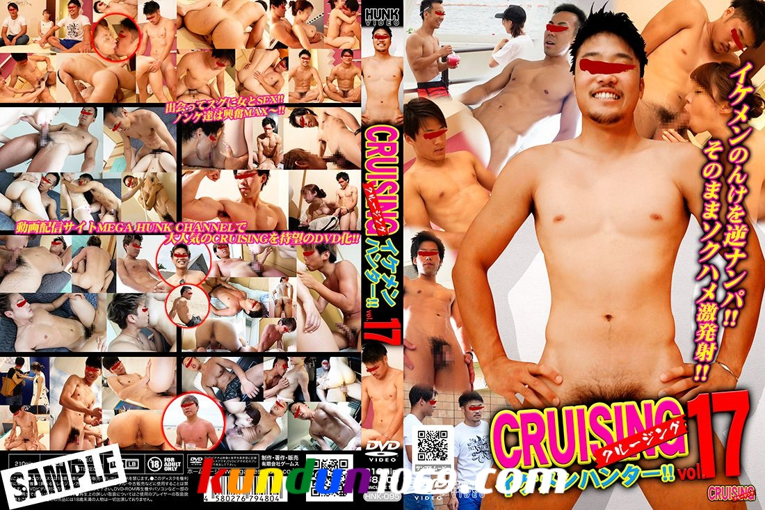 [G@MES HUNK VIDEO] CRUISING HANDSOME HUNTER 17 (CRUISING イケメンハンター!! VOL.17)