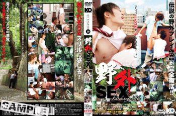 [KO] 野外SEX -KO LEGEND 16-