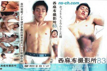 [NISHIAZABU STUDIO] NISHIAZABU FILM STUDIO 83 (西麻布撮影所 83)