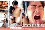 [NISHIAZABU STUDIO] NISHIAZABU FILM STUDIO 84 (西麻布撮影所 84)
