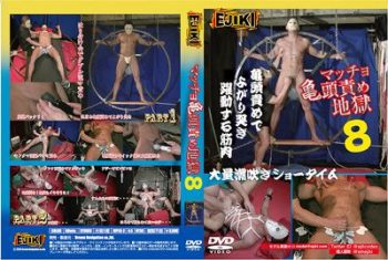 [EJIKI] MACHO PECKER-HEAD TORTURE HELL 8 (マッチョ亀頭責め地獄 8)