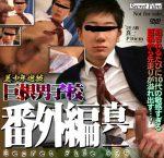 [KO SECRET FILM] SECRET FILE 095 – 美少年選抜 巨根男子校番外編・真一