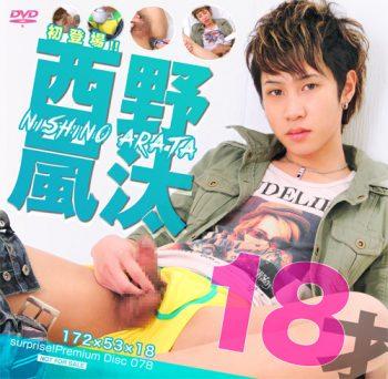 [KO SURPRISE!] SURPRISE! PREMIUM DISC 078 – 初登場!!西野嵐汰 18才