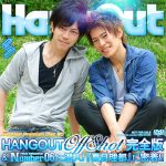 [KO SURPRISE!] SURPRISE! PREMIUM DISC 080 – HANG OUT OFF SHOT 完全版 & 夏目理都に密着!