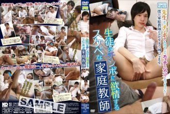 [KO TOKYOボーイズ] HORNY PRIVATE TEACHER (生徒のチンポに欲情するスケベな家庭教師)