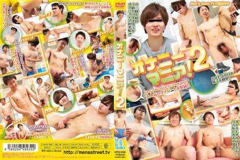 [MEN'S STREET] MASTURBATION MANIA! 2 (オナニーマニア! 2)