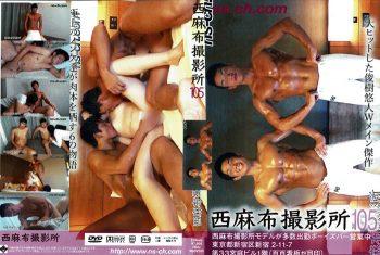 [NISHIAZABU STUDIO] NISHIAZABU FILM STUDIO 105 (西麻布撮影所vol.105)