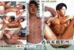 [NISHIAZABU STUDIO] NISHIAZABU FILM STUDIO 108 (西麻布撮影所vol.108)