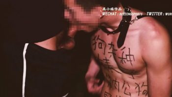 [CHINESE] AMATEUR CONTRIBUTION – WILD SEX 吴晓瑞 野汉子