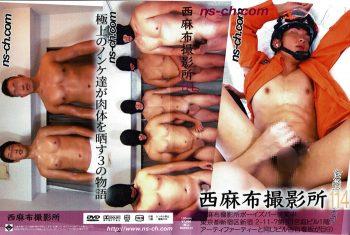 [NISHIAZABU STUDIO] NISHIAZABU FILM STUDIO 114 (西麻布撮影所vol.114)