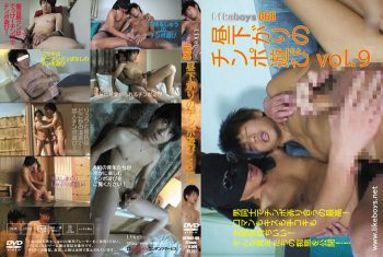 [LIKEBOYS] COCK PLAY IN THE AFTERNOON 9 (昼下がりのチンポ遊び vol.9)