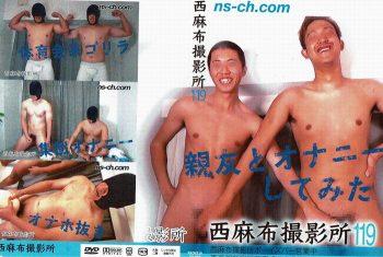 [NISHIAZABU STUDIO] NISHIAZABU FILM STUDIO 119 (西麻布撮影所vol.119)