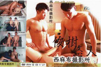 [NISHIAZABU STUDIO] NISHIAZABU FILM STUDIO 121 (西麻布撮影所vol.121)