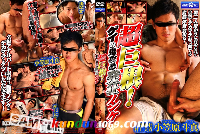 [KO BEAST] HUGE COCK! STRAIGHTS GET CRAZY BY GAY STRONG SEXUAL ATTACKED (超巨根!ゲイの鬼攻め発狂ノンケ)