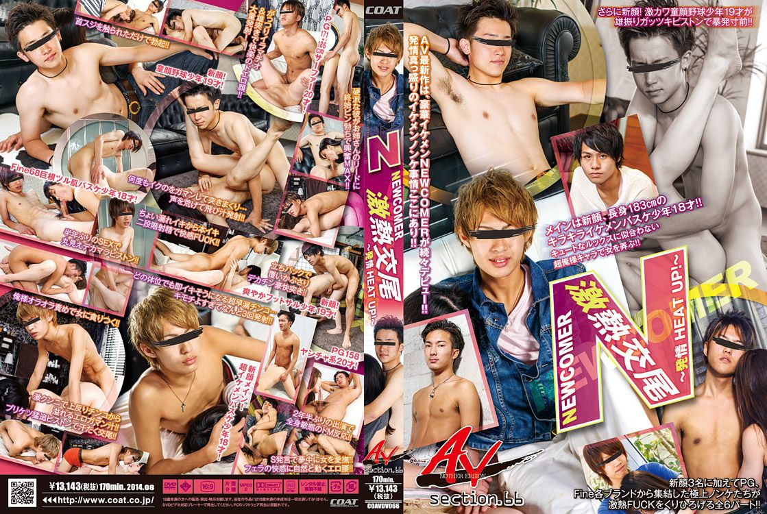 [COAT] ANOTHER VERSION 66 NEWCOMER激熱交尾 ~発情HEAT UP!~