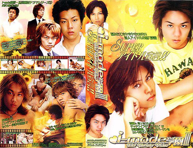 [I-MODE] ACADEMY 3 – THE SUPER IDOL MANIFESTO!! (学園III SUPERアイドル宣言!)