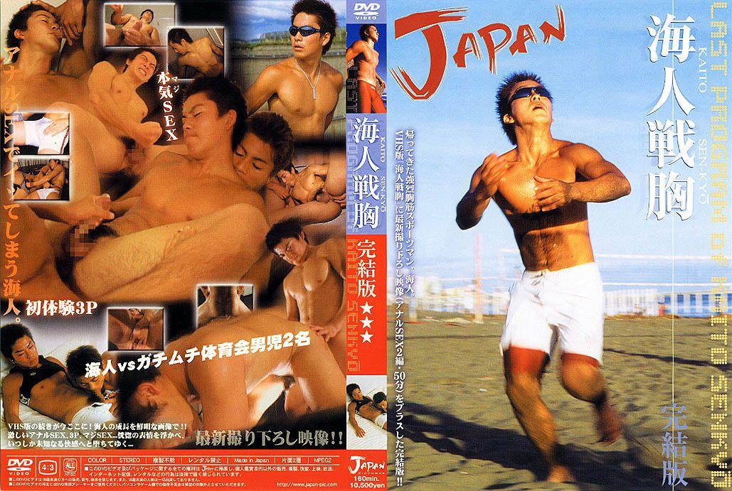 [JAPAN PICTURES] LAST PROGRAM OF KAITO SEN-KYO (海人戦胸 完結版)