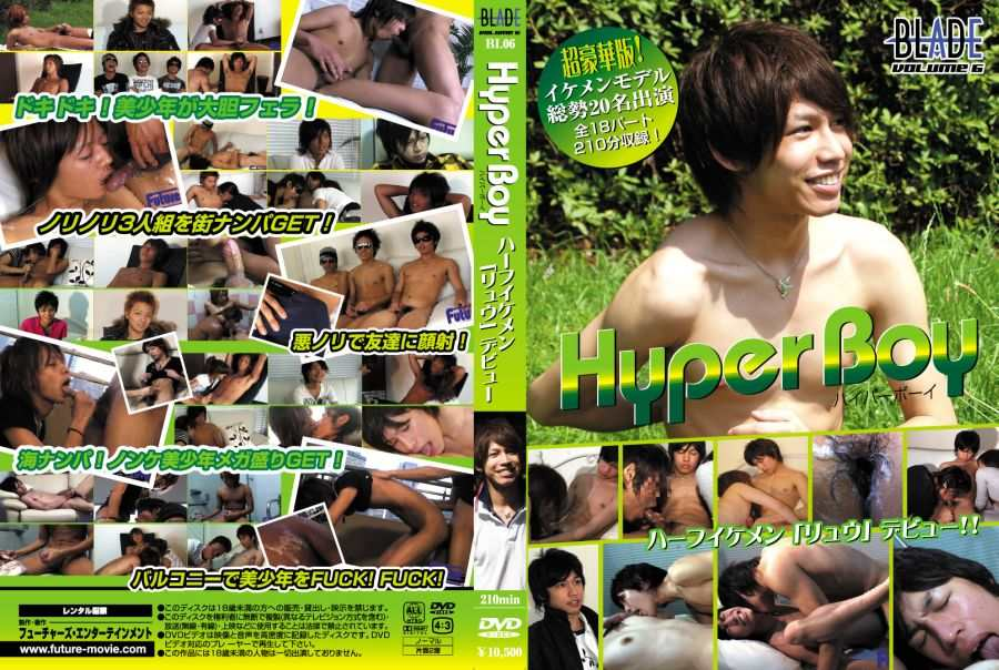 [FUTURE MOVIE] BLADE VOL.6 – HYPERBOY [HD720p]