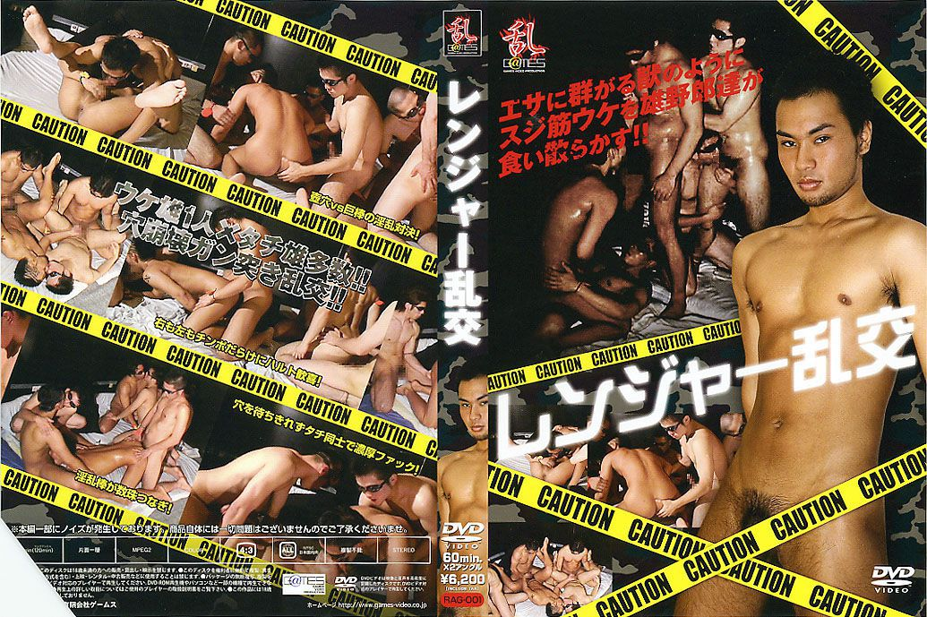 [G@MES] RANGER PROMISCUITY (レンジャー乱交 乱)