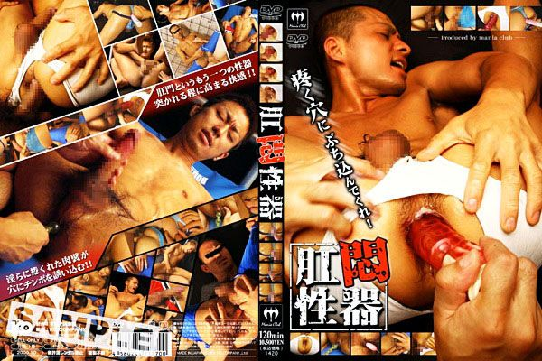 [KO MANIA CLUB] BORED ANUS SEX TOOLS (肛悶性器)